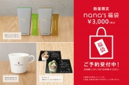 nana〜s green tea幸运袋